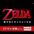 『ゼルダの伝説 神々のトライフォース2』ニンテンドー3DSで2014年初頭発売決定