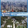 『空から日本を見てみよう+』DVD化!都心から世界遺産まで…日本全国を空から堪能