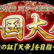 『日本将棋連盟公認 天下一将棋会2』本日より第3回全国大会が開催