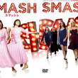 阿佐ヶ谷姉妹って何者!? 『SMASH/スマッシュ』DVDリリースイベント