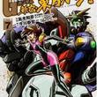 異端作『機動武闘伝Gガンダム』のコミックが島本和彦ワールドで激アツ!