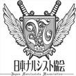 ナルシストの良くないイメージを払拭する! イチイチ格好良い「日本ナルシスト協会」