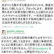民主・梶川ゆきこ 「死ねよ」の批判コメントを受けて「法的手段も取らざるをえません」とツイート