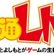 ファミ通LIVEの本日放送は『ポケモンスクランブル U』と『ドラゴンズドグマ:ダークアリズン』を大特集!!