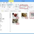Windows 8のエクスプローラーなら拡張子や隠しファイルの表示が簡単【知っ得!虎の巻】