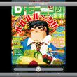 「週刊モーニング」の電子書籍アプリが凄い。雑誌版との違いを徹底チェック