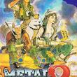 【傑作ゲーム探訪】メタルマックス2