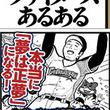 今夜先発、大谷翔平『北海道日本ハムファイターズあるある』