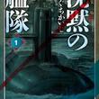 沈黙の艦隊が新装版に、モーニングにはアキコ新連載カット