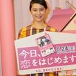 武井咲 「今日恋神社」で幸せを願掛け
