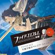 『ファイアーエムブレム 覚醒』ドラマCD第2弾が2013年7月24日発売決定