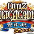『クイズマジックアカデミー賢者の扉 Season2』本日アップデートを実施