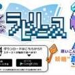 """ボーカロイドキャラクター""""蒼姫ラピス""""の脱出ゲームアプリ『ラピスと不思議なラビリンス』が配信開始!"""