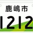 ご当地ナンバープレートに鹿島のキャラクター「しかお君」が登場