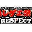 「横浜レゲエ祭」にPUSHIM、横山剣、RYOら重鎮集合