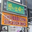 新宿思い出横丁の名店はここだ!『「煮込み」が最高! ささもと』『地鶏が旨い! あがっしゃい』