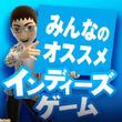 Xbox LIVE インディーズ ゲームPick Up!(5月編)