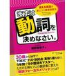 外国語習得を妨げる「日本語の特性」