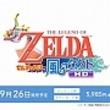 [E3 2013]Wii UでフルHDに生まれ変わった「ゼルダの伝説 風のタクトHD」は9月26日発売。新要素「チンクルボトル」ではMiiVerseとの連動も【ムービーを追加】