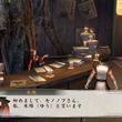 """『討鬼伝』ゲームの拠点となる""""ウタカタの里""""の詳細を公開"""
