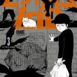 裏サン連載の超能力コメディ、ONE「モブサイコ100」3巻
