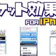 iPhone向け効果音サイト 「ポケット効果音」のiPhone向けサービス開始