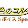 『金色のコルダ3 フルボイス Special』が9月に発売決定!