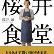 Dragon Ash桜井誠、念願の初料理本「桜井食堂」刊行