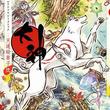 『大神』アンソロジーコミック第2弾が本日発売!
