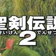 『聖剣伝説2』を中心に、菊田裕樹氏の楽曲のみを演奏するライブが開催 『子午線の祀り』、『危機』など名曲たっぷり