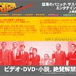 今だからこそ観ておきたい、2004年の映画『東京原発』