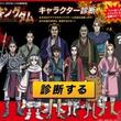 第2シリーズDVDレンタル開始記念! アニメ『キングダム』キャラクター診断開始!