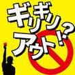 吉野裕行のラジオ「ギリギリアウト!?」初イベントが開催決定
