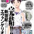角川書店、ヤングエース7月号再編集版を「BOOK☆WALKER」で無料電子配信