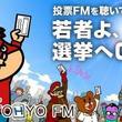 """""""TOHYO FM(投票エフエム)""""ふたたび! 秘密結社鷹の爪団がTOKYO FMとコラボで参院選の投票を呼びかけ"""