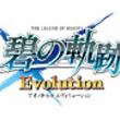 """あの""""碧の軌跡""""がフルボイスとなってPS Vitaに登場。「英雄伝説 碧の軌跡 Evolution」が2014年に発売"""