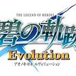 『英雄伝説 碧の軌跡 Evolution』PS Vitaで2014年発売決定 第一弾PVが公開