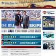 元広島カープで現在シカゴ・カブスのソリアーノ選手がもうすぐ日米通算2000本安打 名球会入りは?