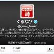 は?何事?「ぐるなび」公式Twitterアカウントを一般ユーザーに開放