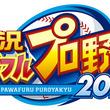 """『実況パワフルプロ野球2013』新たな特殊能力や""""マイライフ""""の新コマンドなどが公開"""