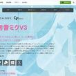 VOCALOID新バージョン「初音ミクV3」発表―MacOS対応、英語版も発売