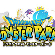 『ドラゴンクエスト モンスターパレード』が発表、シリーズ初のPCブラウザゲーム オープンβ参加の事前登録も開始