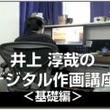 「BTOOOM!」井上淳哉が、デジタル作画術を動画で紹介