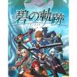 『英雄伝説 碧の軌跡 PSP the Best』が10月10日に発売決定