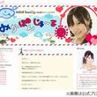 元AKB48小森美果が芸能界引退「違った環境でがんばっていこうと」。