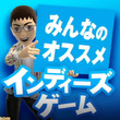 Xbox Live インディーズ ゲームPick Up!(7月編)