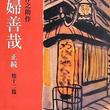 森山未來と尾野真千子がNHK土曜ドラマで挑む「夫婦善哉」は窮極のダメ男小説