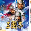 ニンテンドー3DS版『三國志』 シリーズプレイヤー向けのポイントを公開