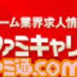 【ファミキャリ!会社探訪(4)】『アーマード・コア』でおなじみのフロム・ソフトウェアを訪問!