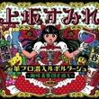 上坂すみれさん初のBD・DVD「革ブロ潜入ルポルタージュ~趣味者集団を追え~」ジャケット写真が解禁!